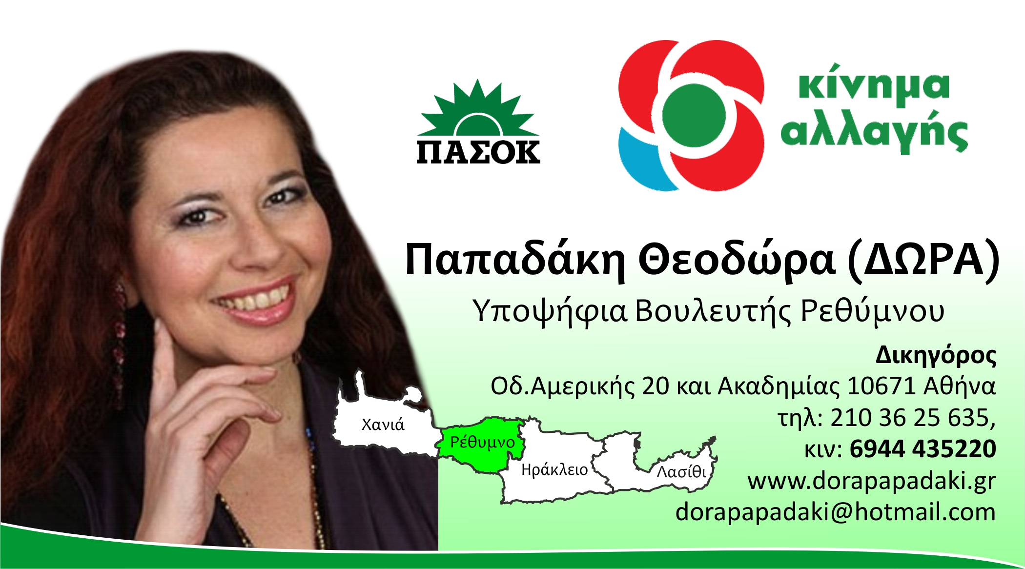 Dora-Papadki-1.